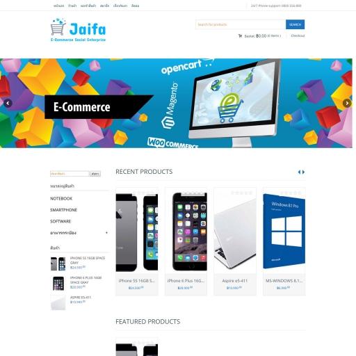 Jaifa Shopping